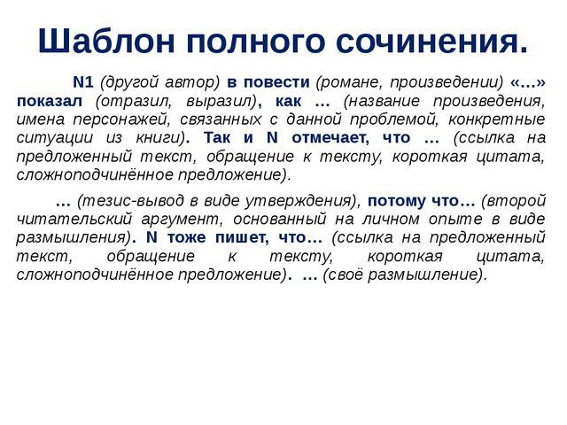 Шаблон полного сочинения. N1 (другой автор) в повести (романе, произведении)...
