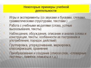 Некоторые примеры учебной деятельности Игры и эксперименты (со звуками и букв