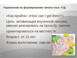 Упражнение на формирование личностных УУД «Как пройти» «How can I get there?»