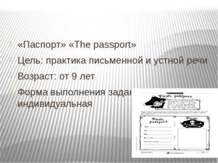 «Паспорт» «The passport» Цель: практика письменной и устной речи Возраст: от