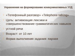 Упражнения на формирование коммуникативных УУД «Телефонный разговор» «Teleph