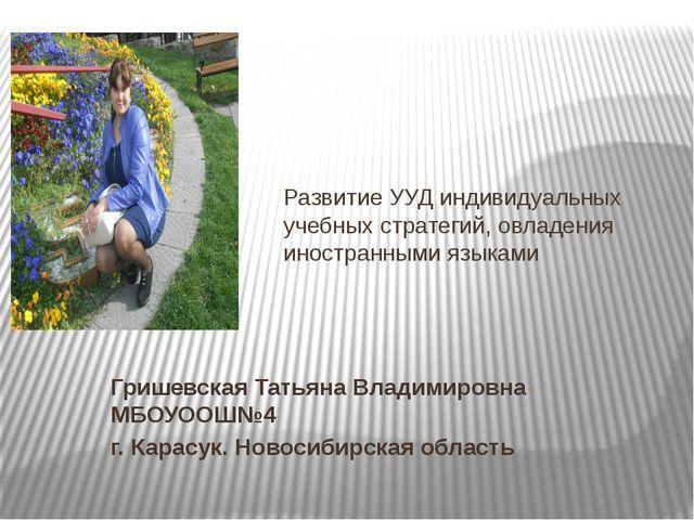 Развитие УУД индивидуальных учебных стратегий, овладения иностранными языками...
