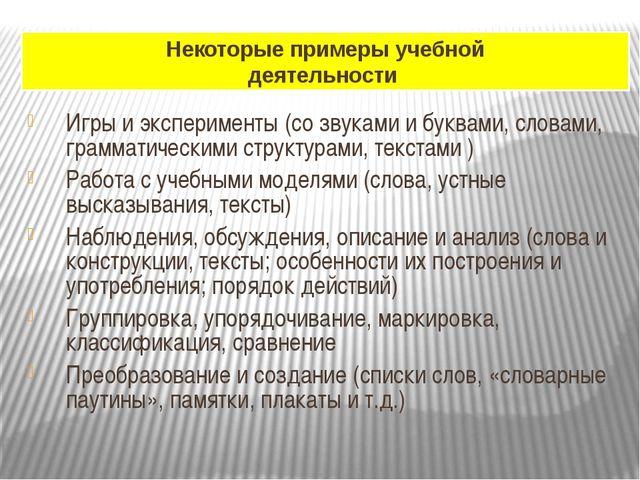 Некоторые примеры учебной деятельности Игры и эксперименты (со звуками и букв...