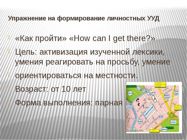 Упражнение на формирование личностных УУД «Как пройти» «How can I get there?»...