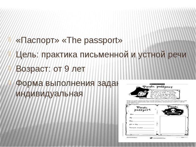 «Паспорт» «The passport» Цель: практика письменной и устной речи Возраст: от...