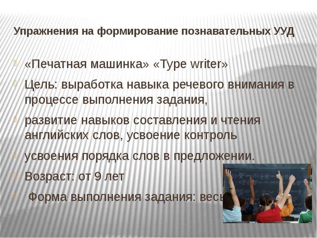 Упражнения на формирование познавательных УУД «Печатная машинка» «Type writer...
