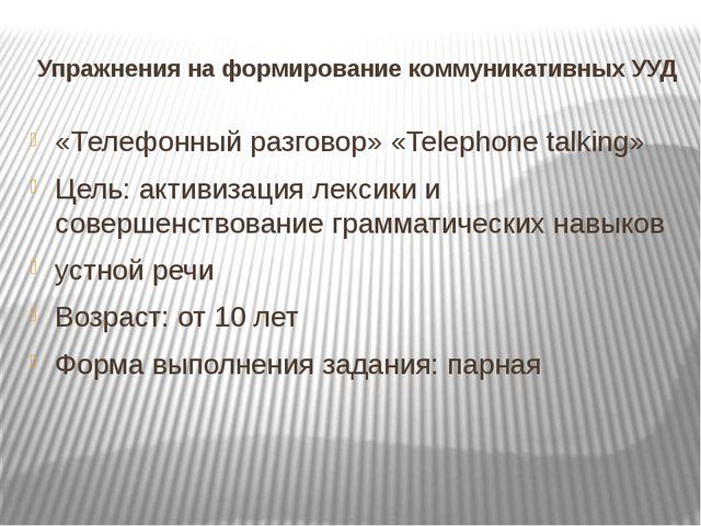 Упражнения на формирование коммуникативных УУД «Телефонный разговор» «Teleph...