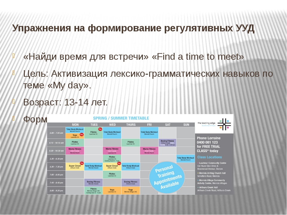 Упражнения на формирование регулятивных УУД «Найди время для встречи» «Find a...