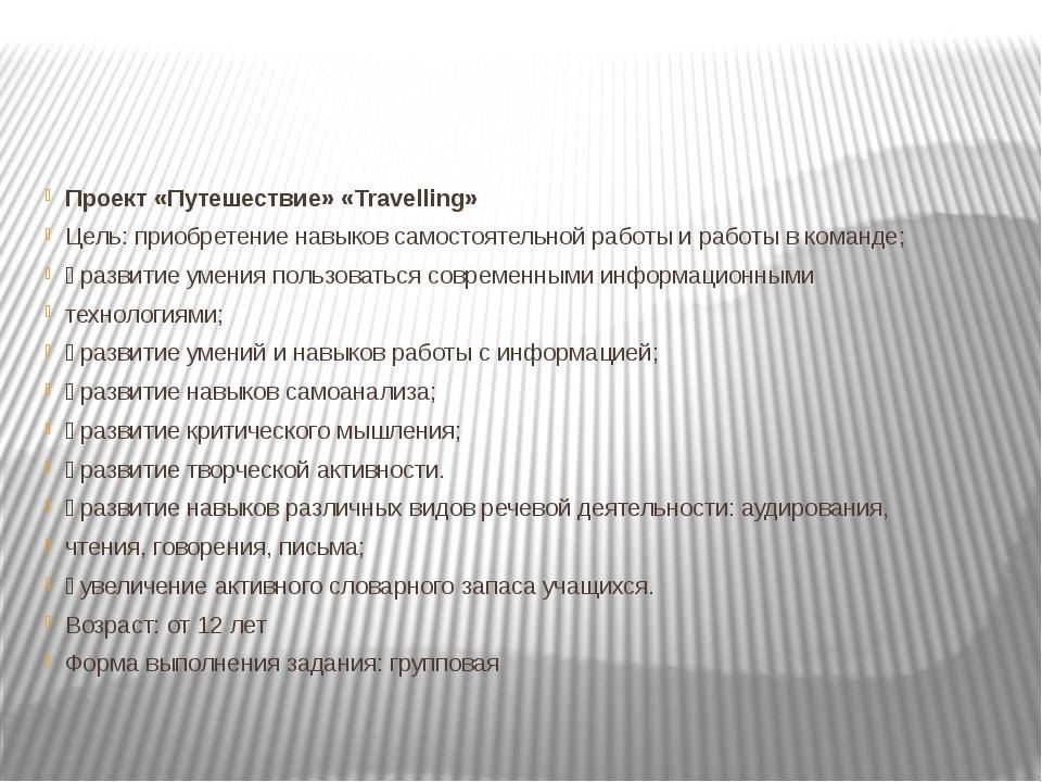 Проект «Путешествие» «Travelling» Цель: приобретение навыков самостоятельной...