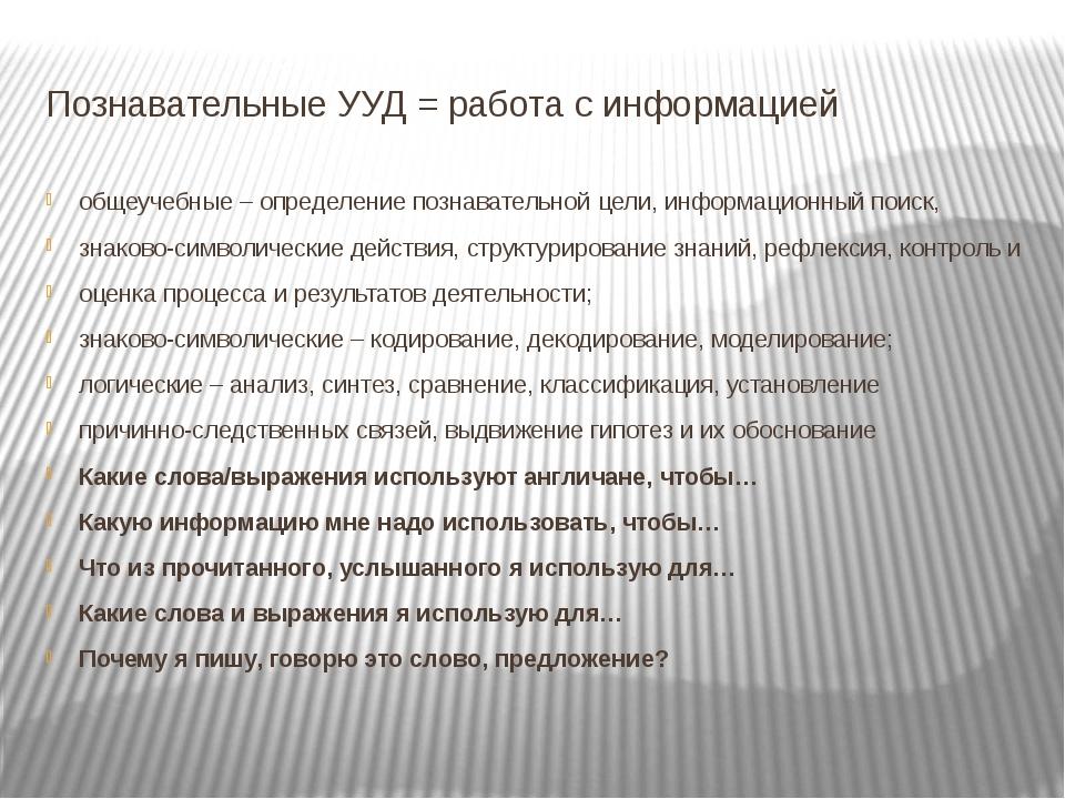 Познавательные УУД = работа с информацией общеучебные – определение познавате...