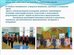Хореографическая студия «Радость» много лет работает на базе МОУ «Кадетская ш