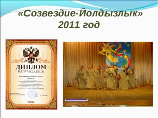 «Созвездие-Йолдызлык» 2011 год