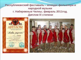Республиканский фестиваль – конкурс фольклора и народной музыки г. Набережные
