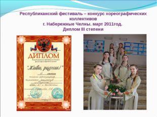 Республиканский фестиваль – конкурс хореографических коллективов г. Набережны