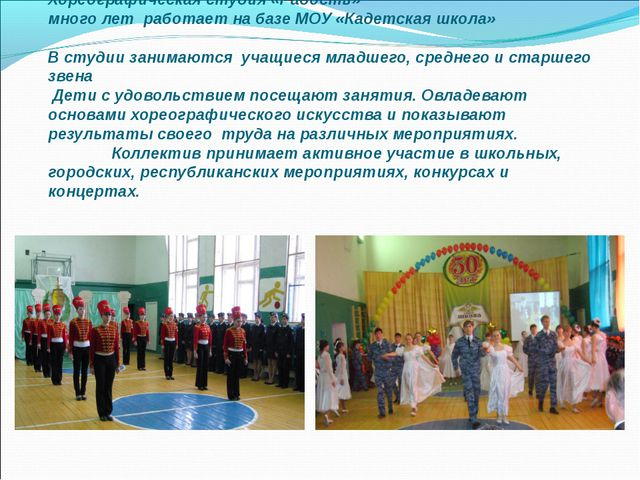 Хореографическая студия «Радость» много лет работает на базе МОУ «Кадетская ш...