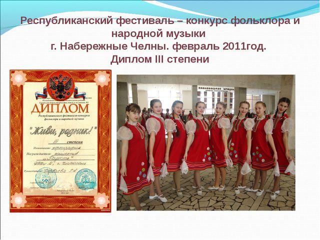 Республиканский фестиваль – конкурс фольклора и народной музыки г. Набережные...