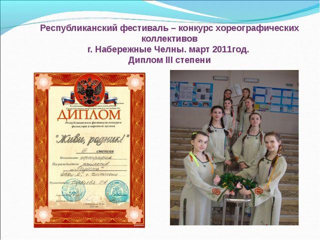 Республиканский фестиваль – конкурс хореографических коллективов г. Набережны...