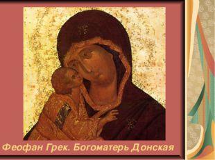 Феофан Грек. Богоматерь Донская