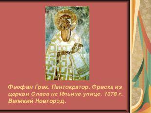 Феофан Грек. Пантократор. Фреска из церкви Спаса на Ильине улице. 1378 г. Вел