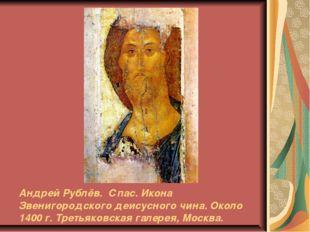 Андрей Рублёв. Спас. Икона Звенигородского деисусного чина. Около 1400 г. Тре