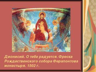 Дионисий. О тебе радуется. Фреска Рождественского собора Ферапонтова монасты