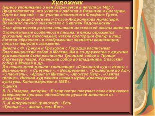 Художник Первое упоминание о нем встречается в летописи 1405 г. Предполагаетс