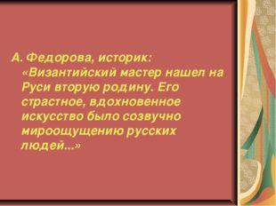 А. Федорова, историк: «Византийский мастер нашел на Руси вторую родину. Его с