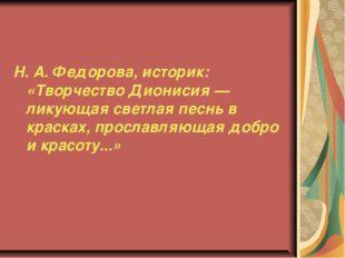 Н. А. Федорова, историк: «Творчество Дионисия — ликующая светлая песнь в крас