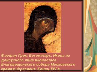 Феофан Грек. Богоматерь. Икона из деисусного чина иконостаса Благовещенского