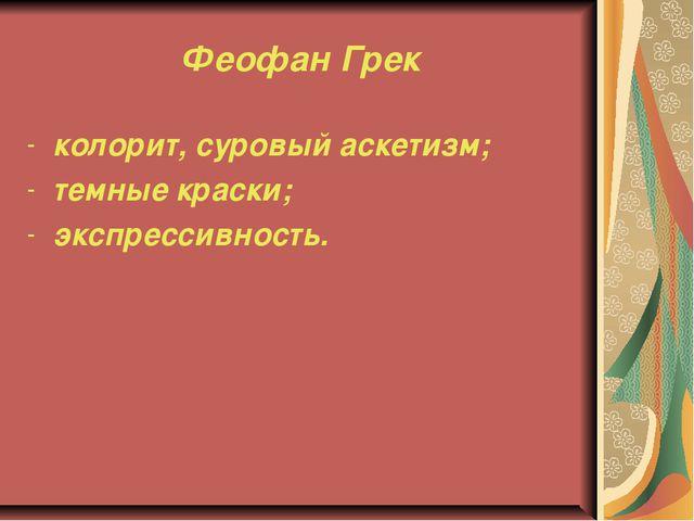Феофан Грек колорит, суровый аскетизм; темные краски; экспрессивность.