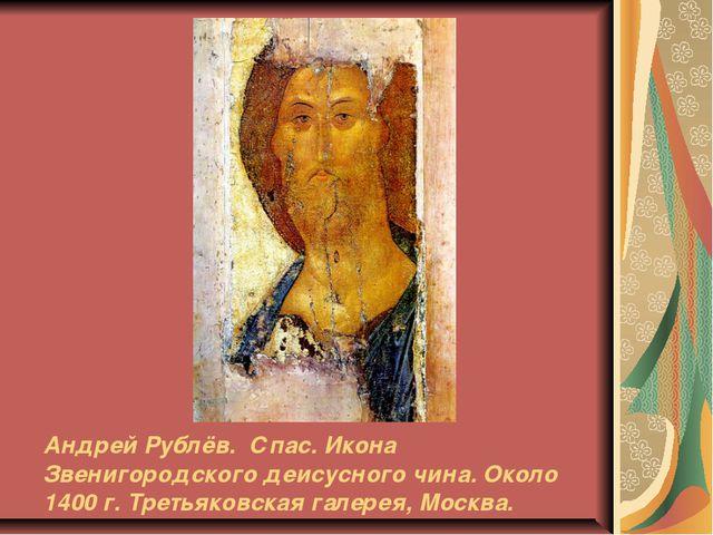 Андрей Рублёв. Спас. Икона Звенигородского деисусного чина. Около 1400 г. Тре...