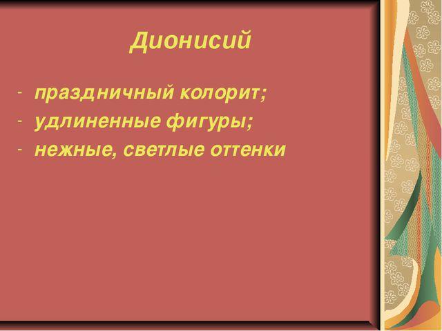 Дионисий праздничный колорит; удлиненные фигуры; нежные, светлые оттенки
