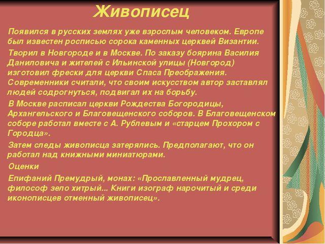 Живописец Появился в русских землях уже взрослым человеком. Европе был извест...