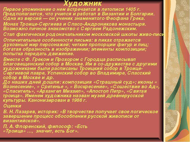 Художник Первое упоминание о нем встречается в летописи 1405 г. Предполагаетс...