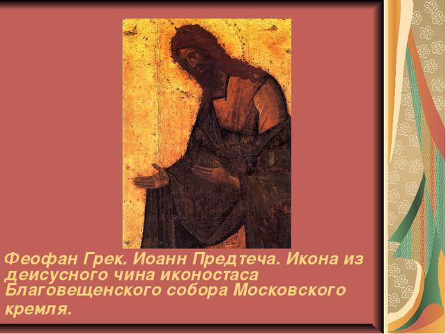 Феофан Грек. Иоанн Предтеча. Икона из деисусного чина иконостаса Благовещенск...