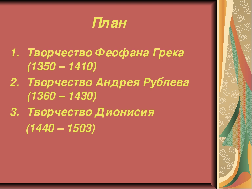 План Творчество Феофана Грека (1350 – 1410) Творчество Андрея Рублева (1360 –...