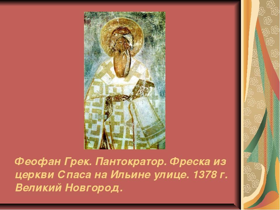 Феофан Грек. Пантократор. Фреска из церкви Спаса на Ильине улице. 1378 г. Вел...