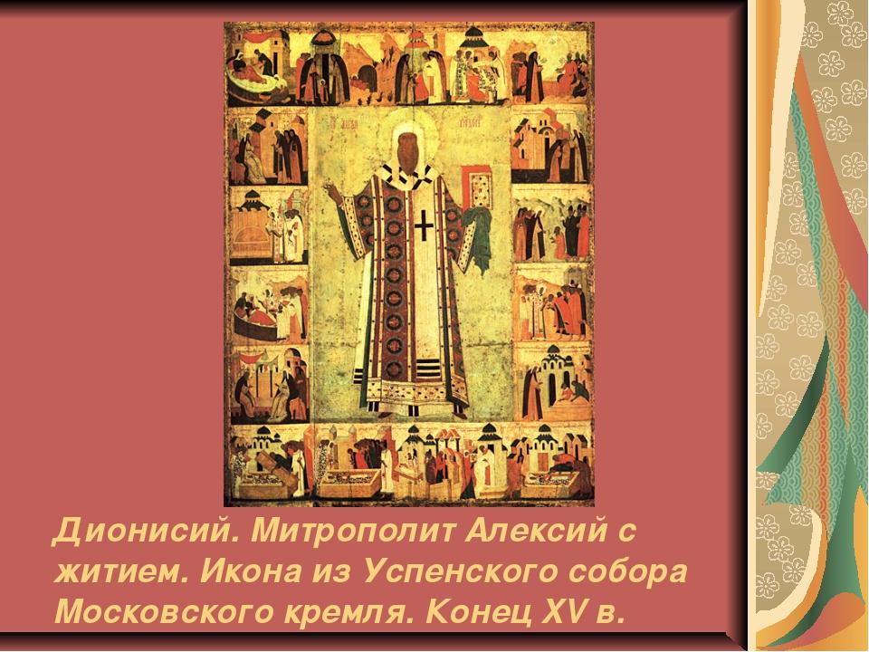 Дионисий. Митрополит Алексий с житием. Икона из Успенского собора Московского...