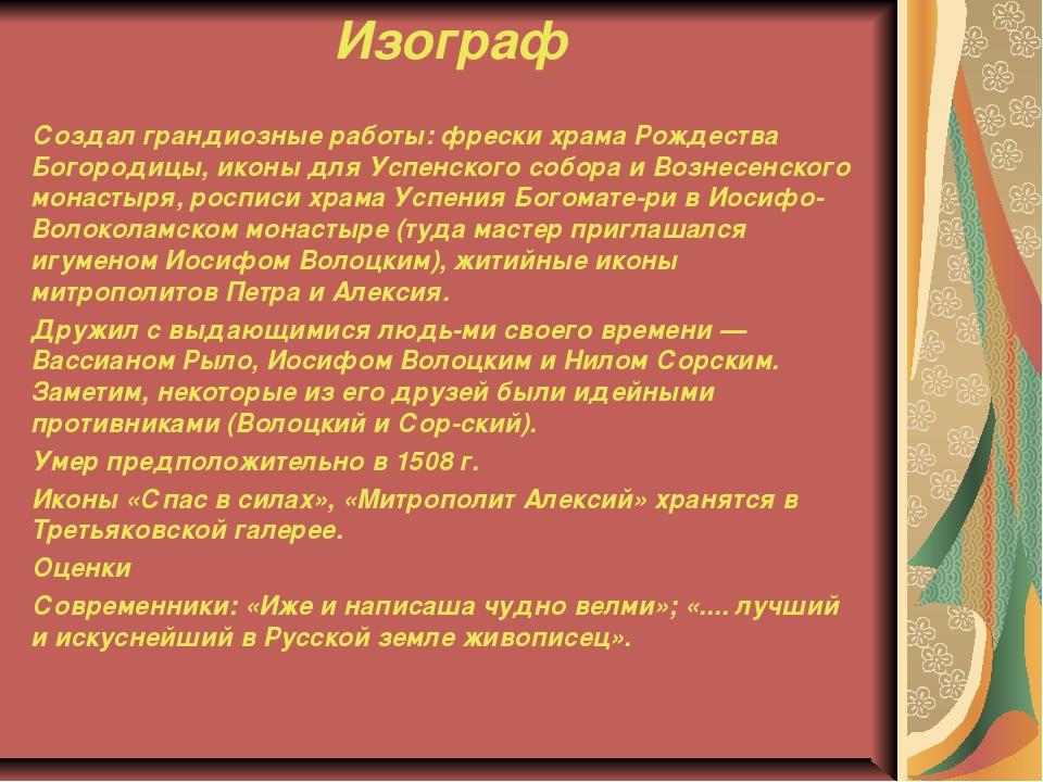 Изограф Создал грандиозные работы: фрески храма Рождества Богородицы, иконы д...