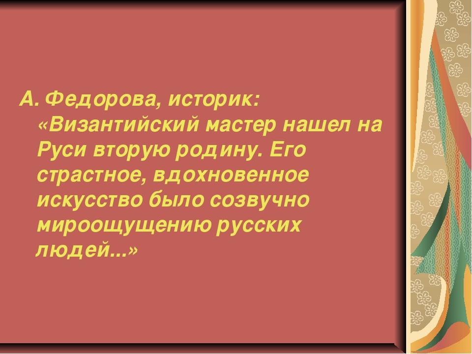 А. Федорова, историк: «Византийский мастер нашел на Руси вторую родину. Его с...