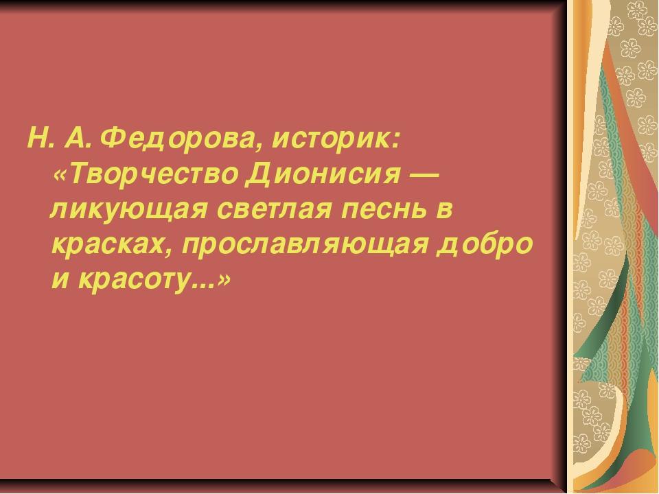 Н. А. Федорова, историк: «Творчество Дионисия — ликующая светлая песнь в крас...