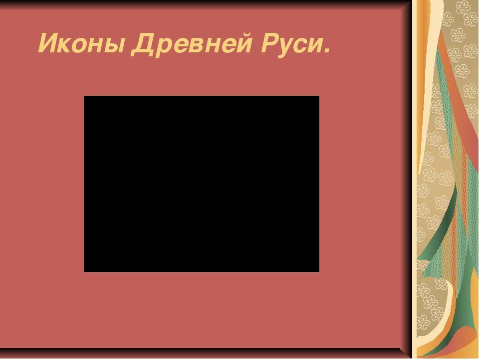 Иконы Древней Руси.