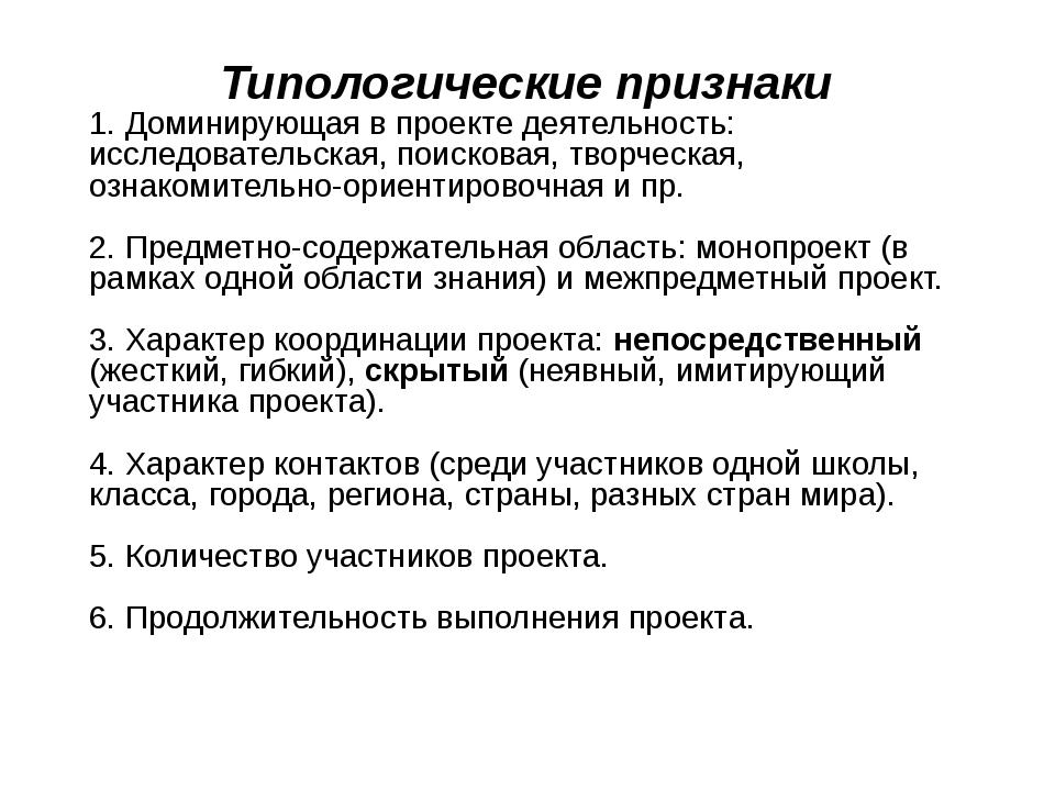 Типологические признаки 1. Доминирующая в проекте деятельность: исследователь...