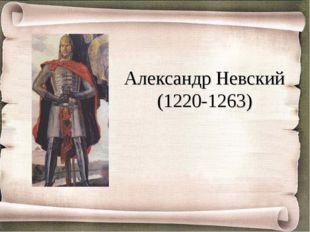 Александр Невский (1220-1263)