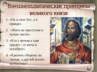 Внешнеполитические принципы великого князя «Не в силе Бог, а в правде». «Жить