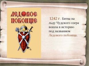 1242 г. Битва на льду Чудского озера вошла в историю под названием Ледового