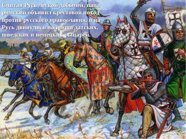 Считая Русь легкой добычей, папа римский объявил крестовой поход против русск...