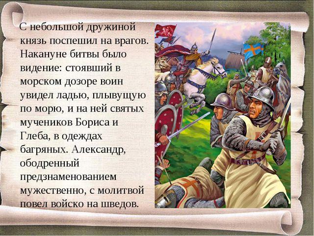 С небольшой дружиной князь поспешил на врагов. Накануне битвы было видение:...
