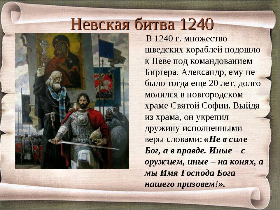 Невская битва 1240 В 1240 г. множество шведских кораблей подошло к Неве под к...