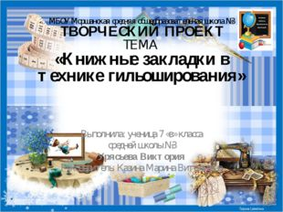 МБОУ Моршанская средняя общеобразовательная школа №3 ТВОРЧЕСКИЙ ПРОЕКТ ТЕМА «